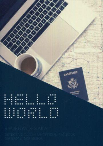 名探偵コナン Hello World (安室透×赤井秀一) / 眺めの空