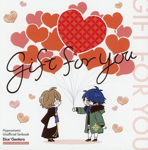 ヒプノシスマイク gift for you (有栖川帝統×夢野幻太郎) / 宇宙走行