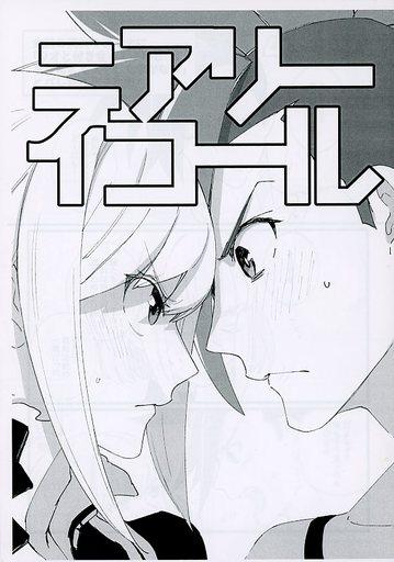 プロメア 【コピー誌】ニアリーイコール (ガロ×リオ) / ぱくぱくぱん工房