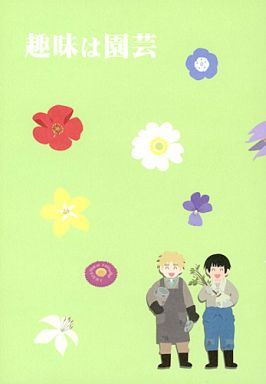 【中古】一般向け 女性・ボーイズラブ同人誌 <<ヘタリア>> 趣味は園芸 (本田菊、アーサー) / ARARAGI