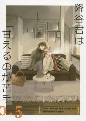 名探偵コナン 降谷君は甘えるのが苦手 0.5 (赤井秀一×安室透) / 時間屋