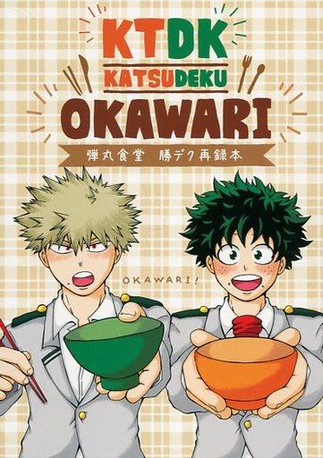 僕のヒーローアカデミア KTDK OKAWARI (爆豪勝己×緑谷出久) / 弾丸食堂
