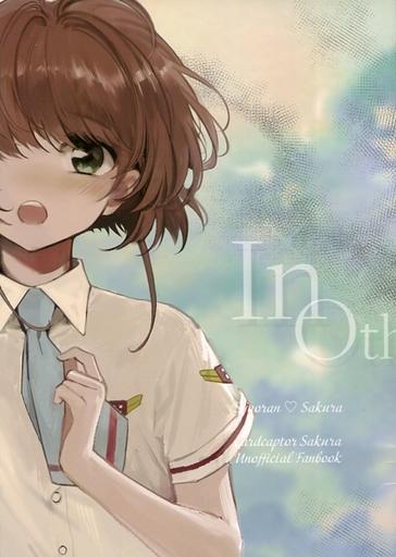 カードキャプターさくら In other words... (李小狼×木之本桜) / もみもみ星