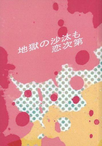 名探偵コナン 地獄の沙汰も恋次第 (黒羽快斗×工藤新一) / カナリア・ドロップ