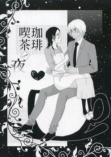 名探偵コナン 珈琲喫茶ノ夜 (安室透×榎本梓) / 向日葵とぱんだ