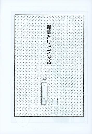 僕のヒーローアカデミア 【コピー誌】爆轟とリップの話 (爆豪勝己×轟焦凍) / sainome
