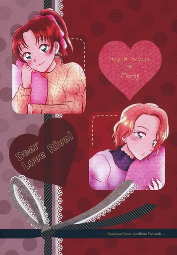 名探偵コナン Dear Love Rival (服部平次×遠山和葉) / ピースふる