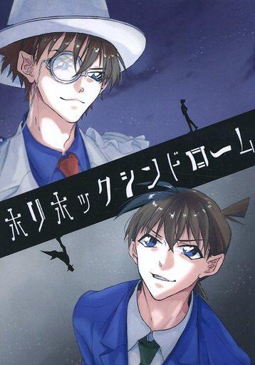名探偵コナン ホリホック・シンドローム (黒羽快斗×工藤新一) / アッズッロ