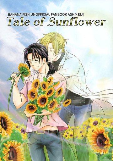 BANANA FISH Tale of Sunflower (アッシュ×奥村英二) / らいと
