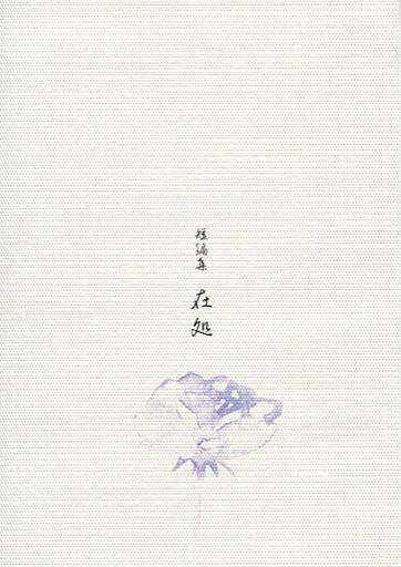 <<蒼穹のファフナー>> 在処 (真壁一騎、春日井甲洋) / ロイテン