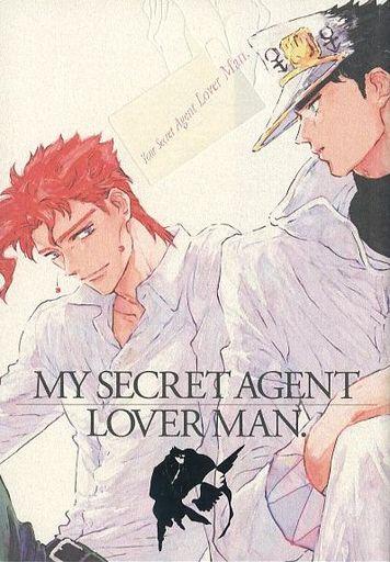 ジョジョの奇妙な冒険 【同人誌のみ】My Secret Agent Lover Man. (空条承太郎×花京院典明) / 鱗下