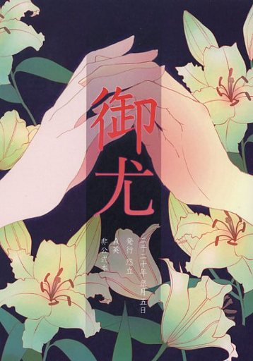 BANANA FISH 御尤 (アッシュ×奥村英二) / ゆうたくん