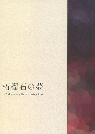 名探偵コナン 柘榴石の夢 (赤井秀一×安室透) / ミナモヤ