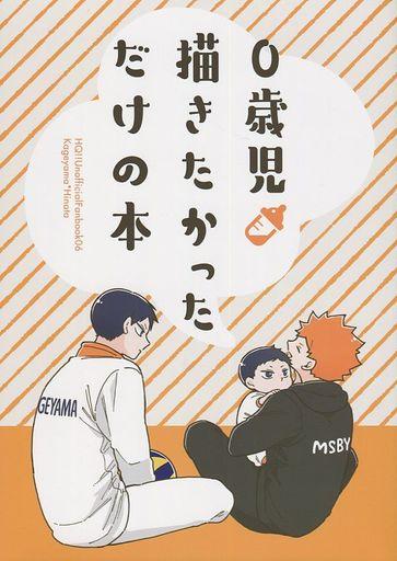 ハイキュー!! 0歳児描きたかっただけの本 (影山飛雄×日向翔陽) / waya
