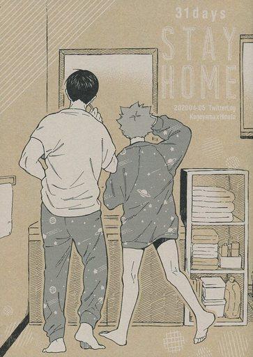 ハイキュー!! 31days STAY HOME (影山飛雄×日向翔陽) / waya