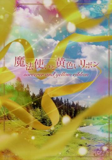 おそ松さん 魔法使いと黄色いリボン (カラ松×おそ松) / ちょこ屋