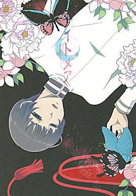 【中古】一般向け 女性・ボーイズラブ同人誌 <<ヘタリア>> ナイトメア ナイトメア ナイトメア (アーサー×本田菊) / Miniature Garden/Rosa nera