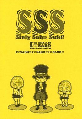 <<ワンピース>> SSS (サボ、ステリー) / 2958