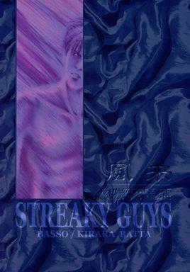 <<スラムダンク>> STREAKY GUYS 風来 (流川楓×桜木花道) / BASSO