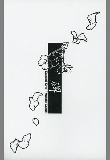 <<蒼穹のファフナー>> 碑 (春日井甲洋×真壁一騎) / ロイテン