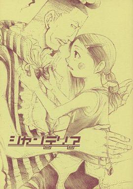 <<ワンピース>> シャンデリア (Mr.3×ミス・ゴールデンウィーク) / DISCO ATOMIC