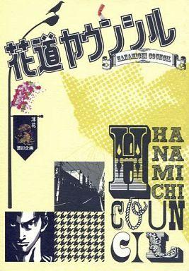<<スラムダンク>> 花道カウンシル/ワンダー (桜木花道×流川楓) / 渡辺企画(飴寅)