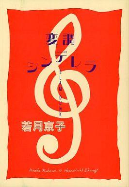 <<スラムダンク>> 変調シンデレラ (流川楓×桜木花道) / 若月京子個人誌 in DUNK DUNK