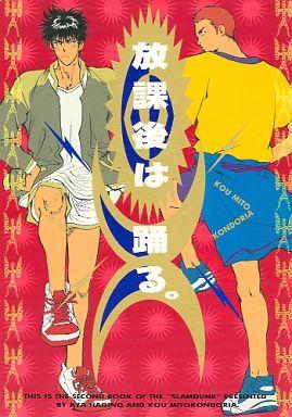 【中古】一般向け 女性・ボーイズラブ同人誌 <<スラムダンク>> 放課後は踊る。 (オールキャラ) / 弁天堂/仏滅GALS