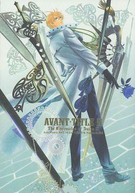 【中古】一般向け 女性・ボーイズラブ同人誌 <<ヘタリア>> AVANT‐TITLE II The Chronicles of Suits III (アルフレッド×アーサー) / SHISINDEN(紫宸殿)