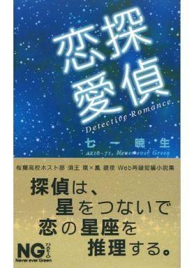 <<その他アニメ・漫画>> 探偵恋愛 Detective Romance (須王環×鳳鏡夜) / Never ever Green