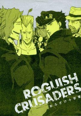 険/�Z�ynXZ�[��Xc��_  ジョジョの奇妙な冒険>> roguish crusaders おふざけ十字军 (空条
