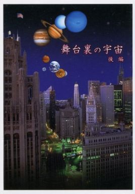 <<スラムダンク>> 舞台裏の宇宙(後) (流川楓×桜木花道) / OZ