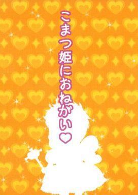 【中古】一般向け 女性・ボーイズラブ同人誌 <<トリコ(少年ジャンプ)>> こまつ姫におねがい (四天王、小松) / GOLDEN EGGER