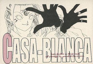 【中古】一般向け 女性・ボーイズラブ同人誌 <<十二国記>> CASA-BLANCA / YAMABUKI