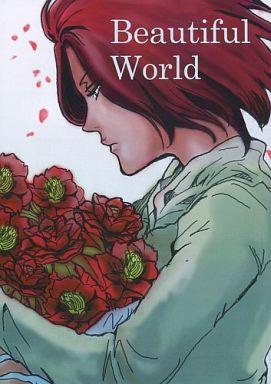 <<少年ジャンプ>> Beautiful World (夏目慎太郎→神崎一→城山猛) / まごころ。