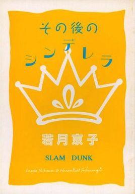 <<スラムダンク>> その後のシンデレラ (流川楓×桜木花道) / 若月京子個人誌 in DUNK DUNK