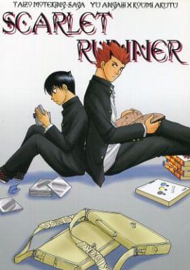 【中古】一般向け 女性・ボーイズラブ同人誌 <<少年ジャンプ>> SCARLET RUNNER (悠、宏海) / ナミキリゾート