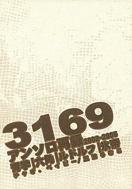 【中古】一般向け 女性・ボーイズラブ同人誌 <<テニスの王子様>> 3169 (オールキャラ) / ciao.baby チャオ.ベイビー