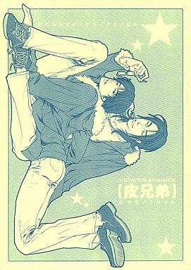 【中古】一般向け 女性・ボーイズラブ同人誌 <<特撮>> 皮兄弟 / ケモノノハナシ