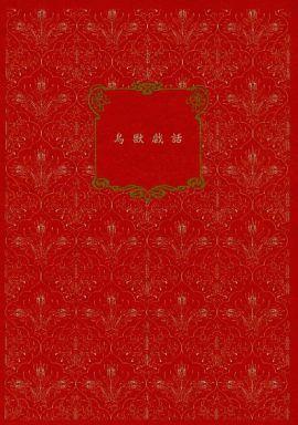 【中古】一般向け 女性・ボーイズラブ同人誌 <<芸能・タレント>> 鳥獣戯話 (チャンミン×ユノ) / 春の病