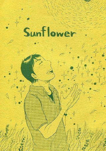 【中古】一般向け 女性・ボーイズラブ同人誌 <<お笑い>> Sunflower (トクイ×フクダ) / よそ行きカーディガン