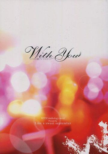 【中古】一般向け 女性・ボーイズラブ同人誌 <<芸能・タレント>> With you (チャンミン、ユンホ) / Like a sweet september