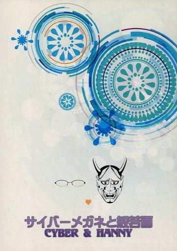 【中古】一般向け 女性・ボーイズラブ同人誌 <<ドラマ>> サイバーメガネと般若面 CYBER & HANNY (イワツキ×イタミ) / Redonda/空想恋歌