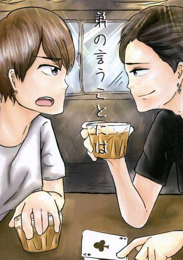 ドラマ 弟の言うことには (ヒロト、マサキ) / Spargel