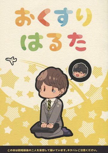 ドラマ おくすりはるた (マキ×ハルタ) / i2O