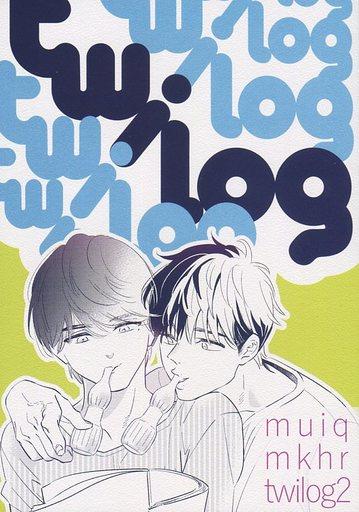 ドラマ twilog 2 (マキ×ハルタ) / muiq