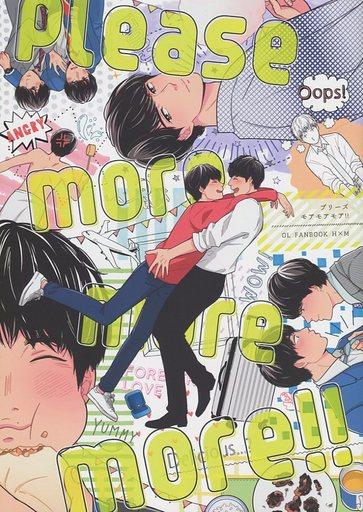 ドラマ プリーブモアモアモア!! Please more more more!! (ハルタ×マキ) / Strawberry55