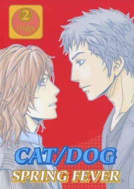 【中古】一般向け 女性・ボーイズラブ同人誌 <<芸能・タレント>> CAT/DOG SPRING FEVER Fridge 2 (マツダ×スガ、タカノ×ヨシオカ) / UMA Unidentified Mysterious Animal