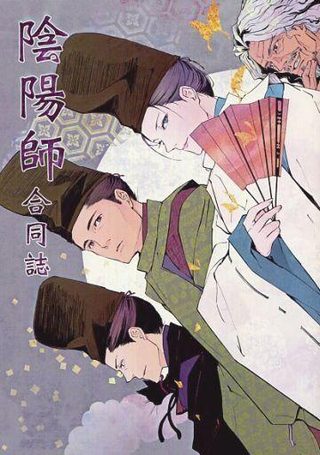 その他小説>> 陰陽師 合同誌 (...
