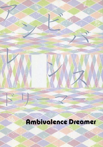 有栖川有栖 アンビバレンス ドリーマー Ambivalence Dreamer (火村英生×有栖川有栖) / CY‐サイ‐